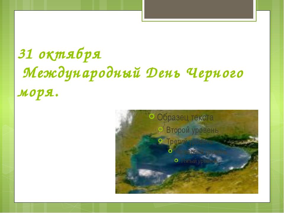 31 октября Международный День Черного моря.