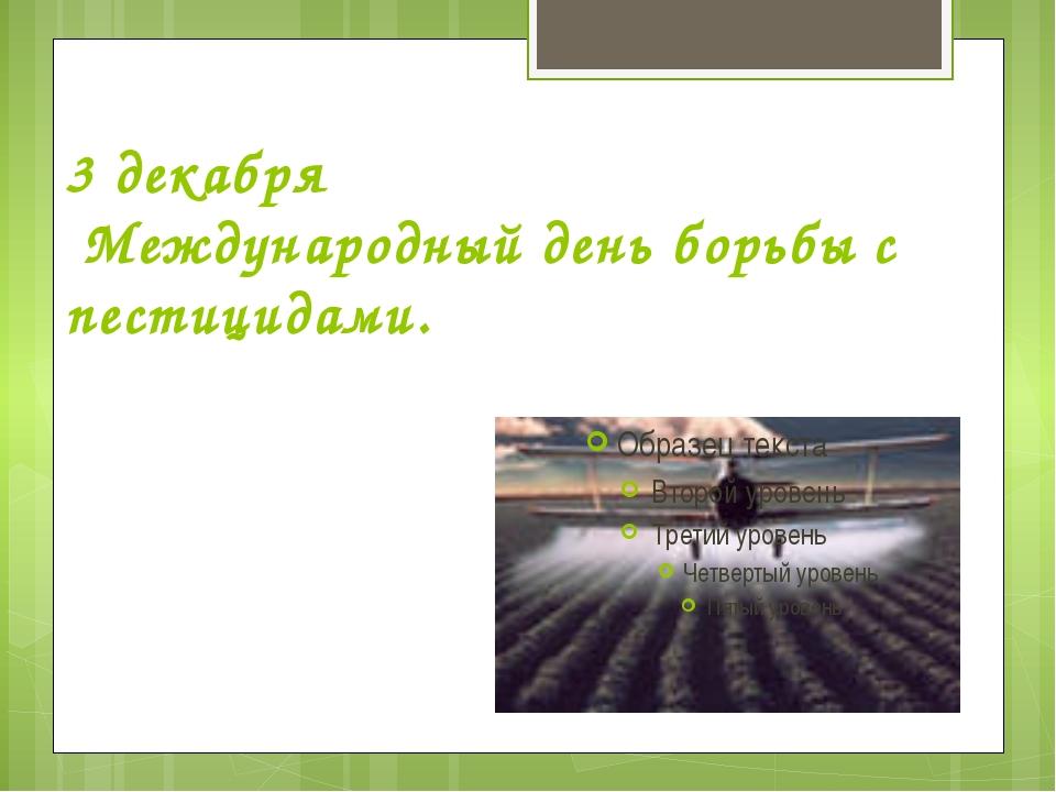 3 декабря Международный день борьбы с пестицидами.