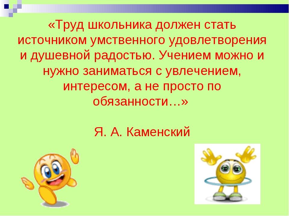 «Труд школьника должен стать источником умственного удовлетворения и душевной...