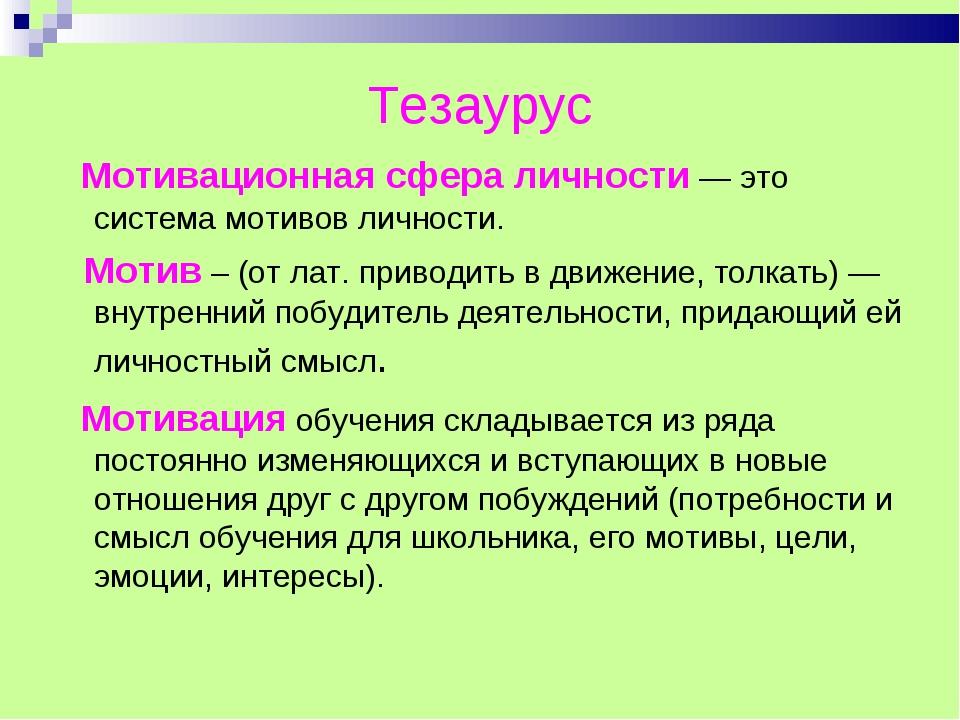 Тезаурус Мотивационная сфера личности — это система мотивов личности. Мотив –...