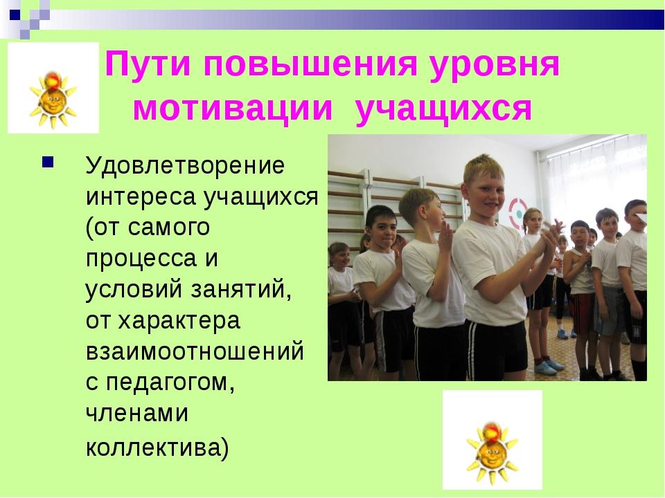 Пути повышения уровня мотивации учащихся Удовлетворение интереса учащихся (от...