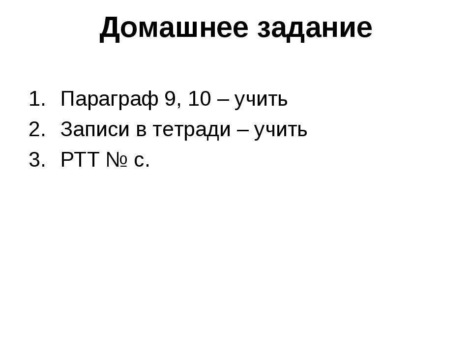 Домашнее задание Параграф 9, 10 – учить Записи в тетради – учить РТТ № с.