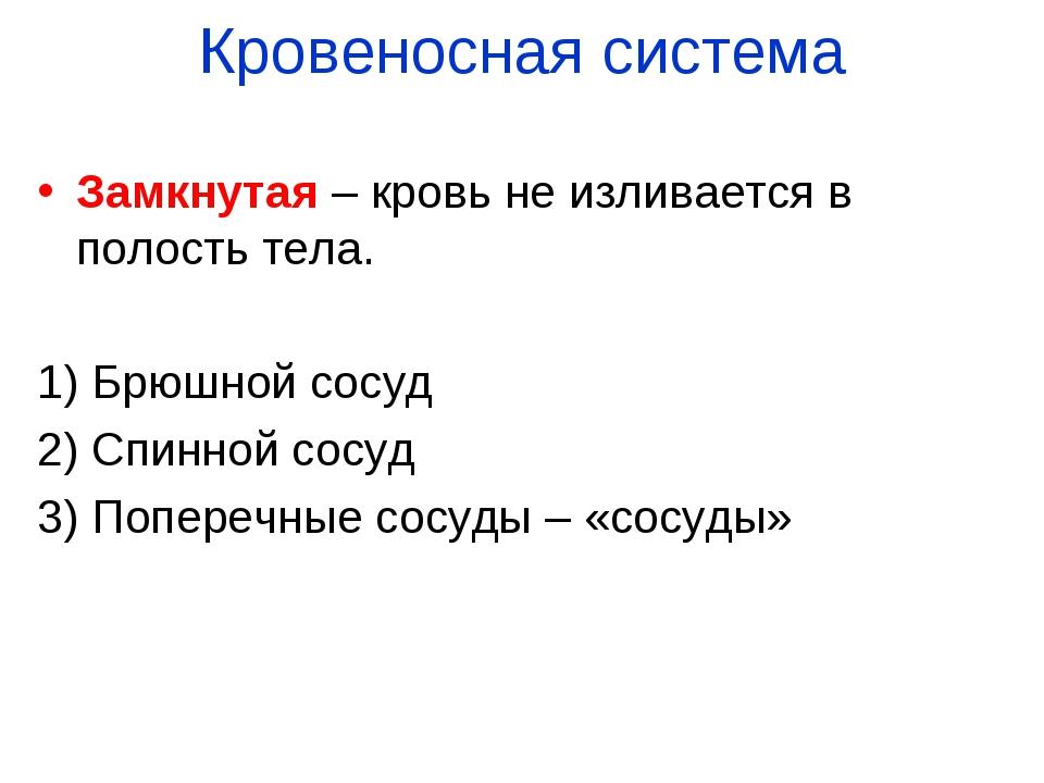 Кровеносная система Замкнутая – кровь не изливается в полость тела. 1) Брюшно...