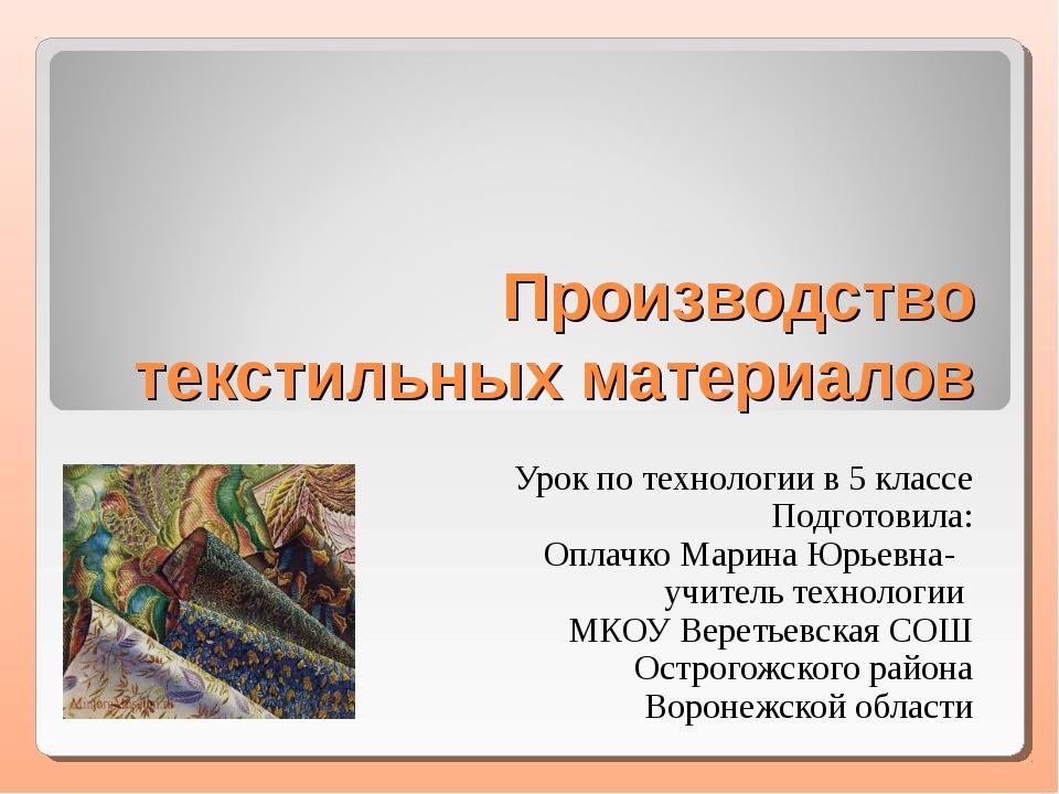 Производство текстильных материалов Урок по технологии в 5 классе Подготовила...