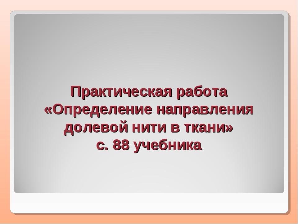 Практическая работа «Определение направления долевой нити в ткани» с. 88 учеб...
