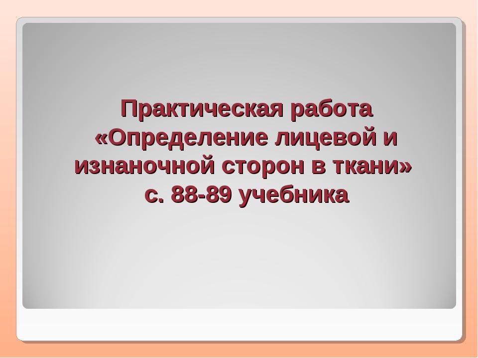 Практическая работа «Определение лицевой и изнаночной сторон в ткани» с. 88-8...