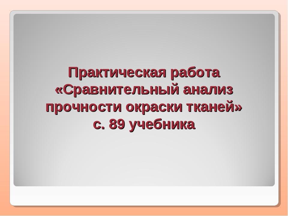 Практическая работа «Сравнительный анализ прочности окраски тканей» с. 89 уче...