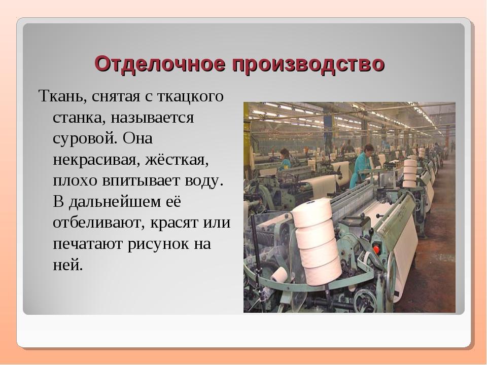Отделочное производство Ткань, снятая с ткацкого станка, называется суровой....