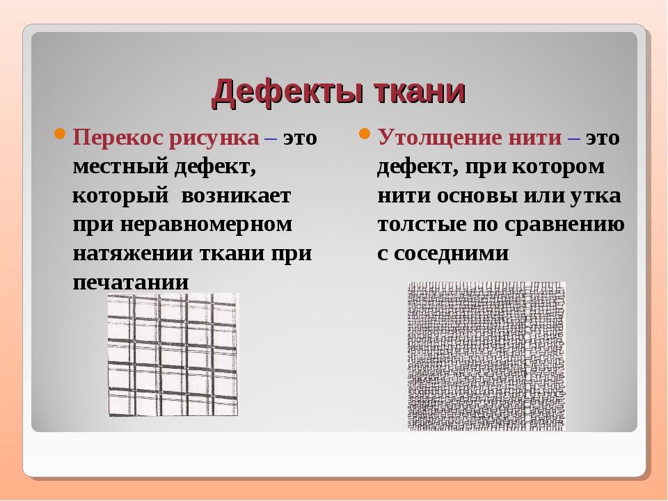 Дефекты ткани Перекос рисунка – это местный дефект, который возникает при нер...