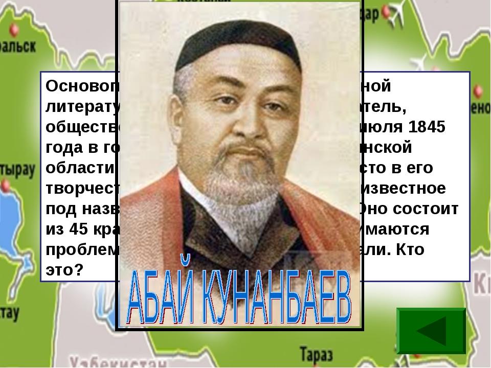Основоположник казахской письменной литературы, выдающийся поэт, писатель, об...