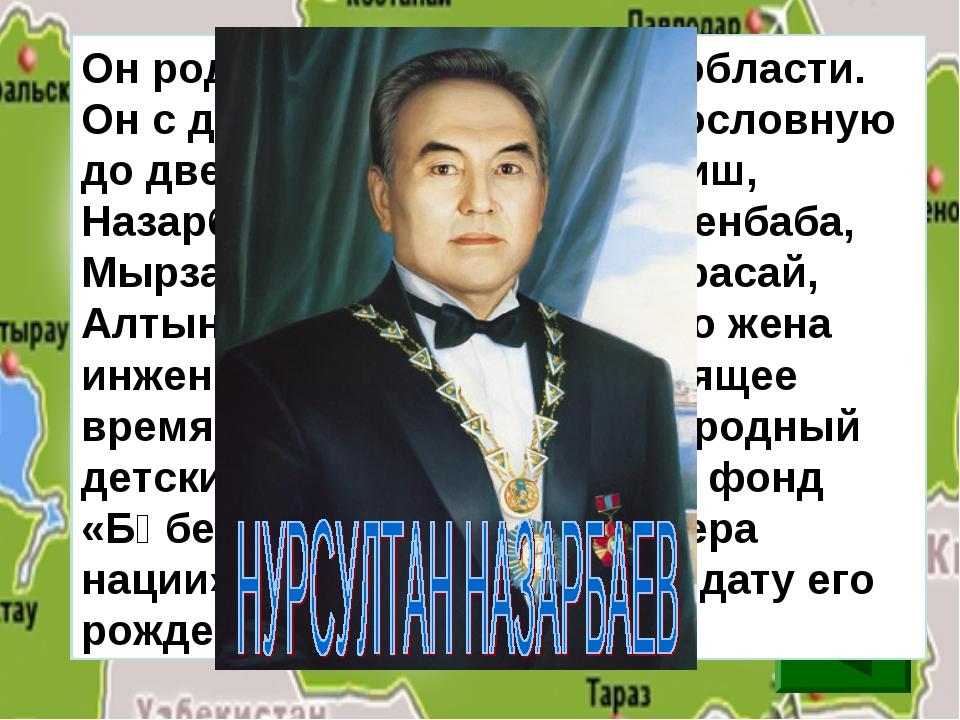 Он родился в Алматинской области. Он с детства знал свою родословную до двена...