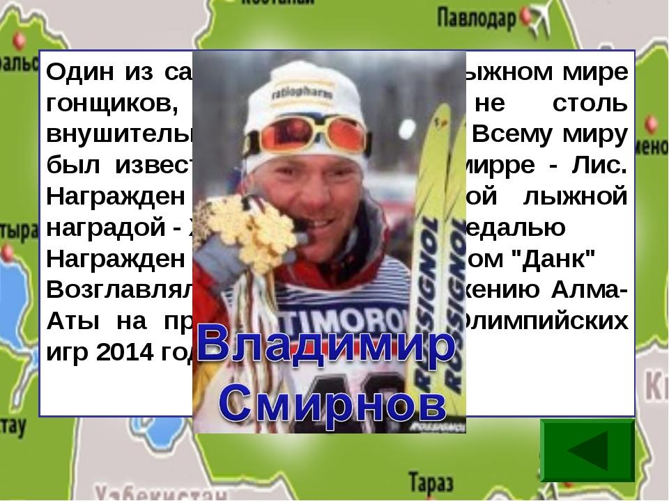 Один из самых уважаемых в лыжном мире гонщиков, несмотря на не столь внушител...