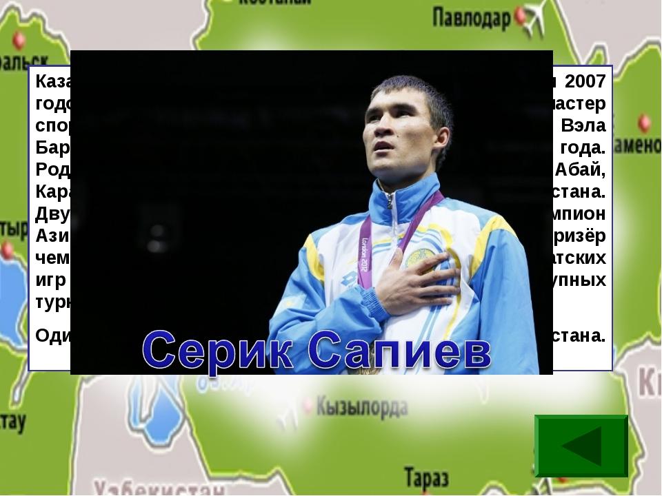Казахстанский боксёр-любитель, чемпион мира 2005 и 2007 годов, олимпийский че...