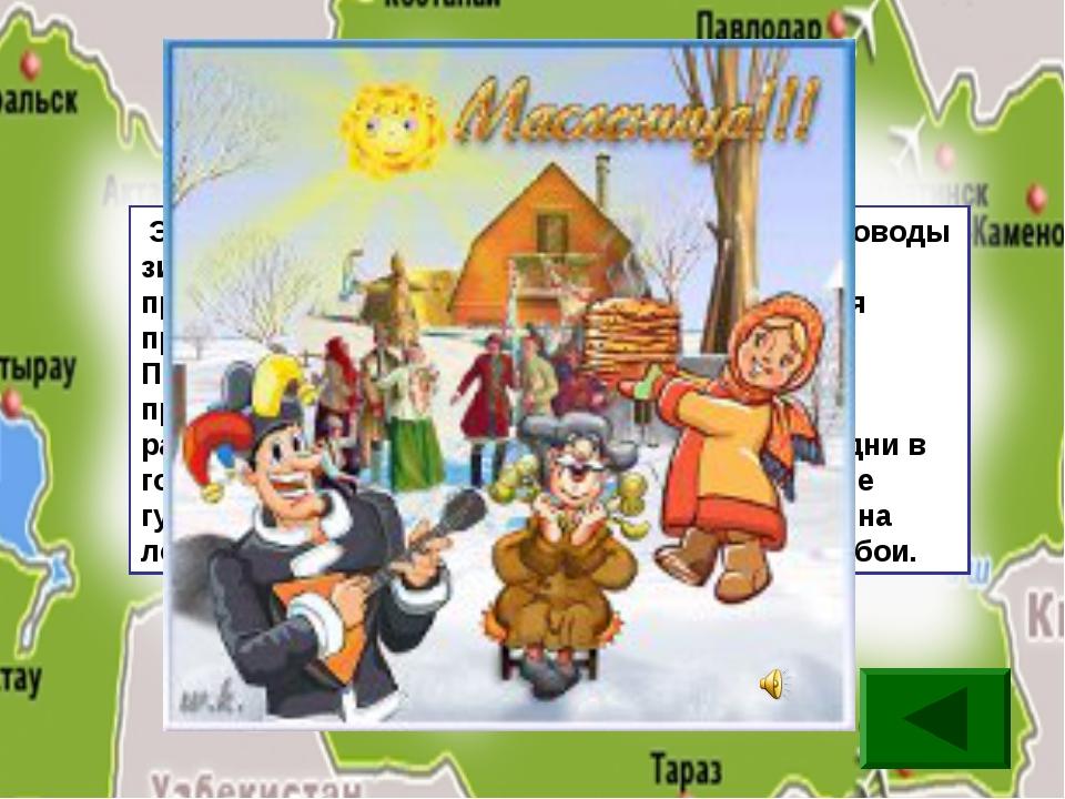 Это древний славянский праздник, весёлые проводы зимы, которые озарены радос...