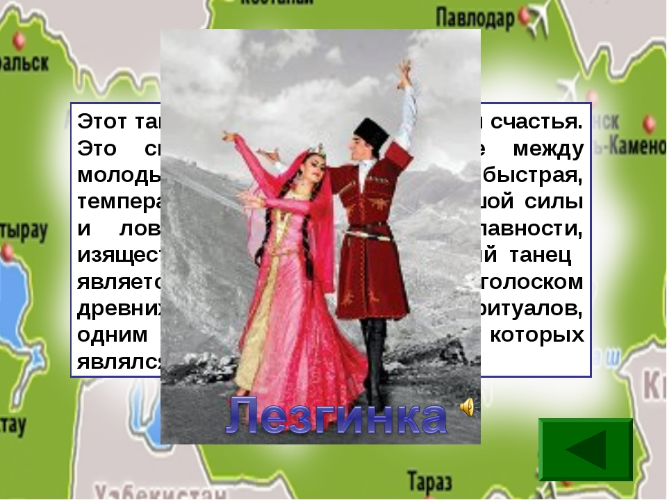 Этот танец - танец дружбы, любви и счастья. Это своеобразное соревнование меж...