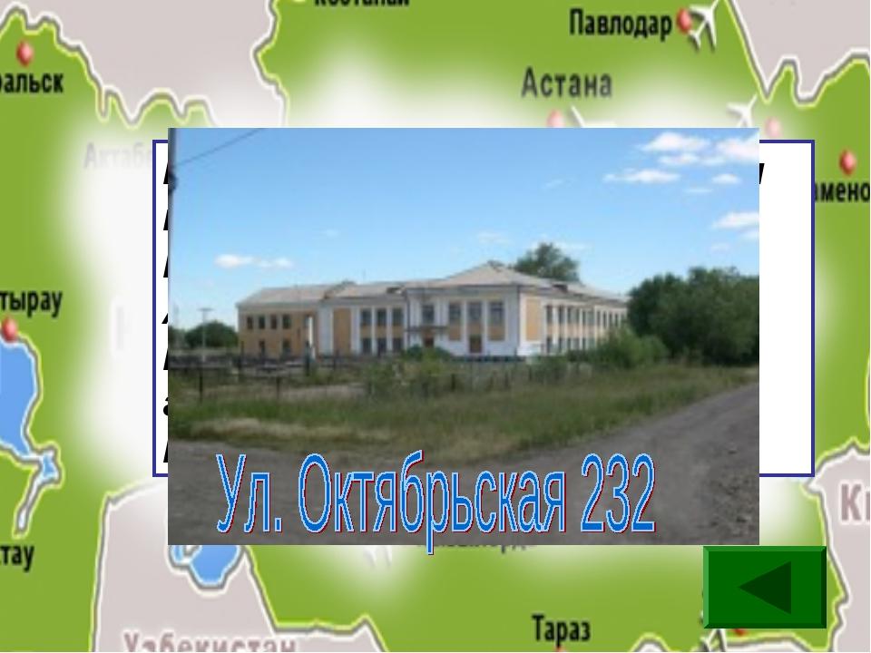Школа -гимназия №8, которая находится по адресу: Казахстан Акмолинская област...