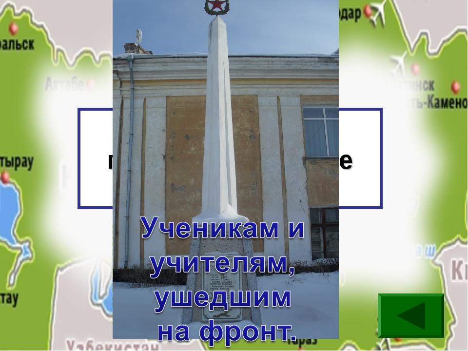 Кому поставлен памятник во дворе школы?