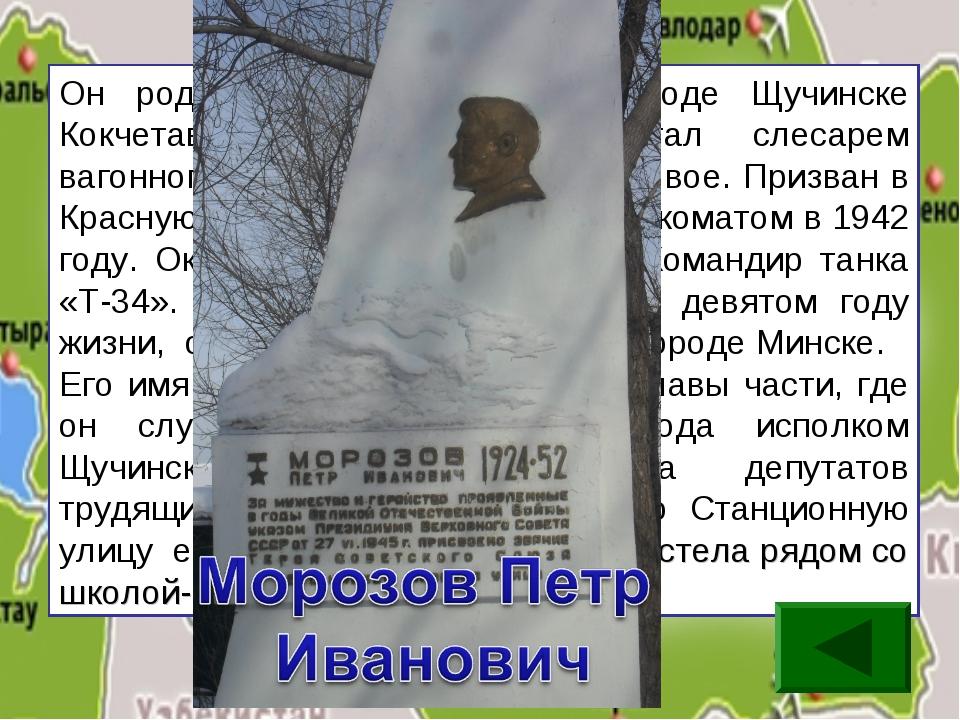 Он родился в 1924 году в городе Щучинске Кокчетавской области. Работал слесар...