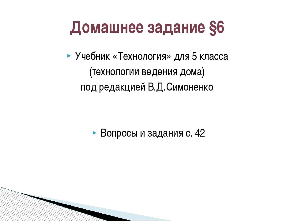 Учебник «Технология» для 5 класса (технологии ведения дома) под редакцией В.Д...