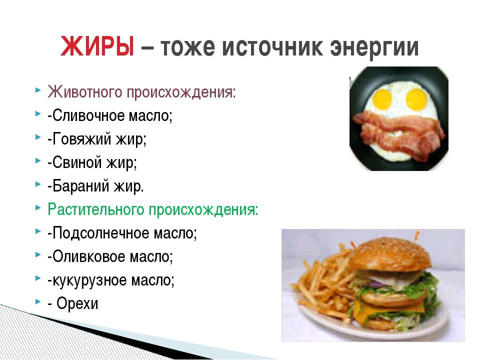 Животного происхождения: -Сливочное масло; -Говяжий жир; -Свиной жир; -Барани...