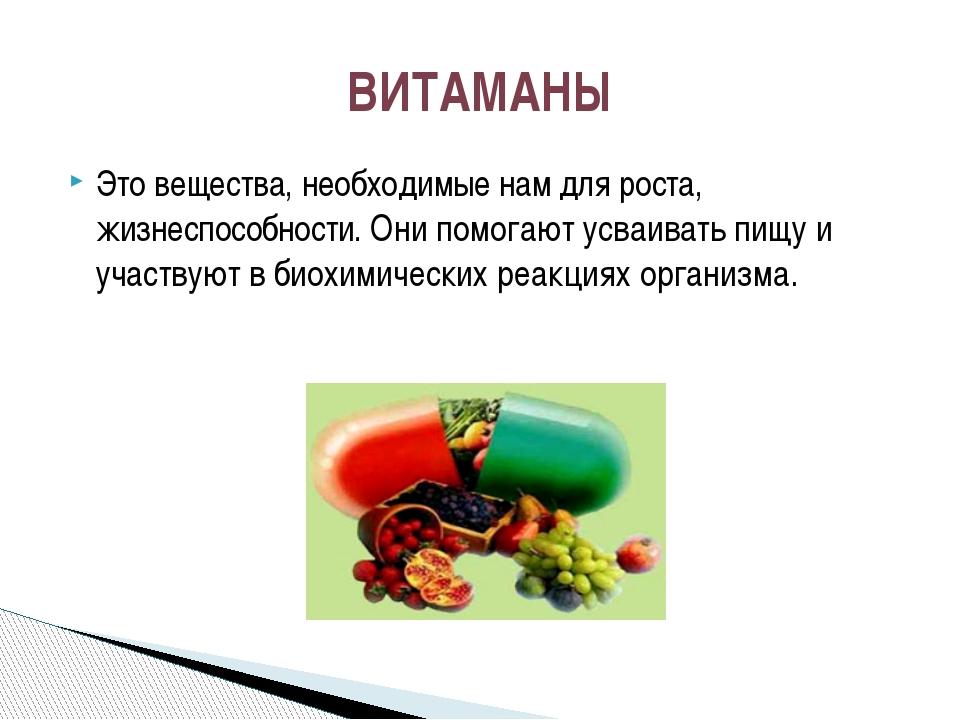 Это вещества, необходимые нам для роста, жизнеспособности. Они помогают усваи...