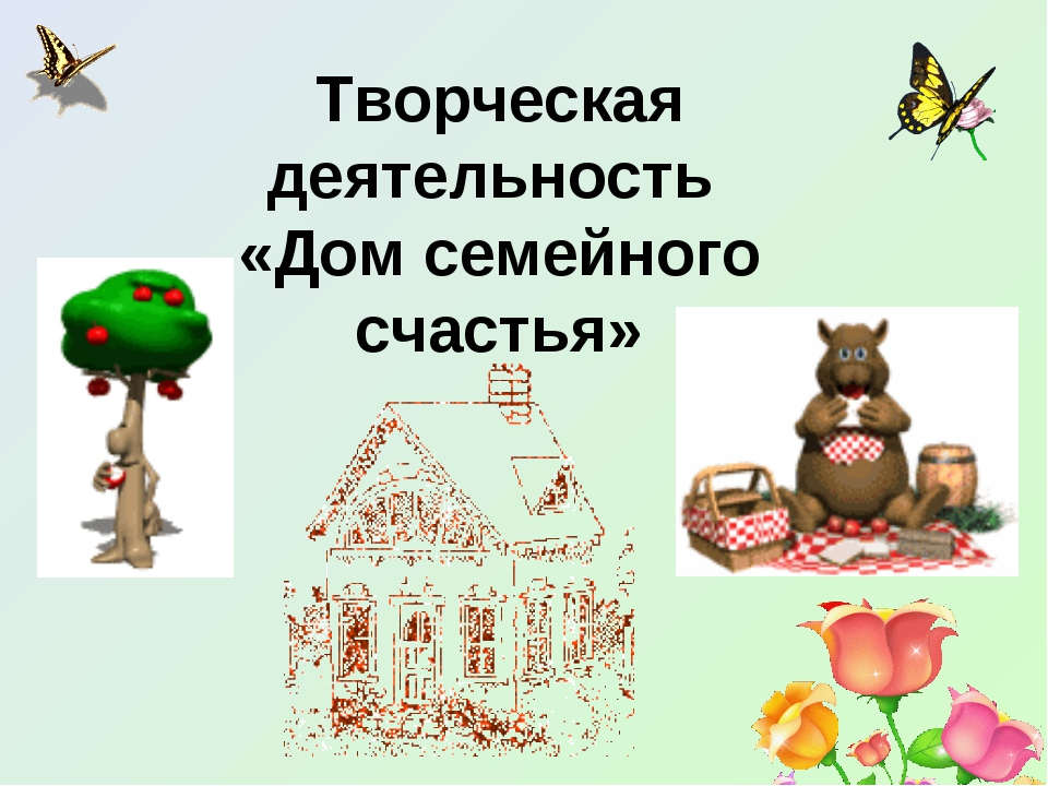 Творческая деятельность «Дом семейного счастья»