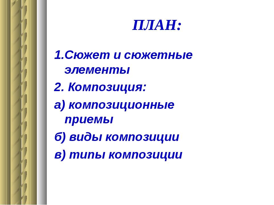 ПЛАН: 1.Сюжет и сюжетные элементы 2. Композиция: а) композиционные приемы б)...