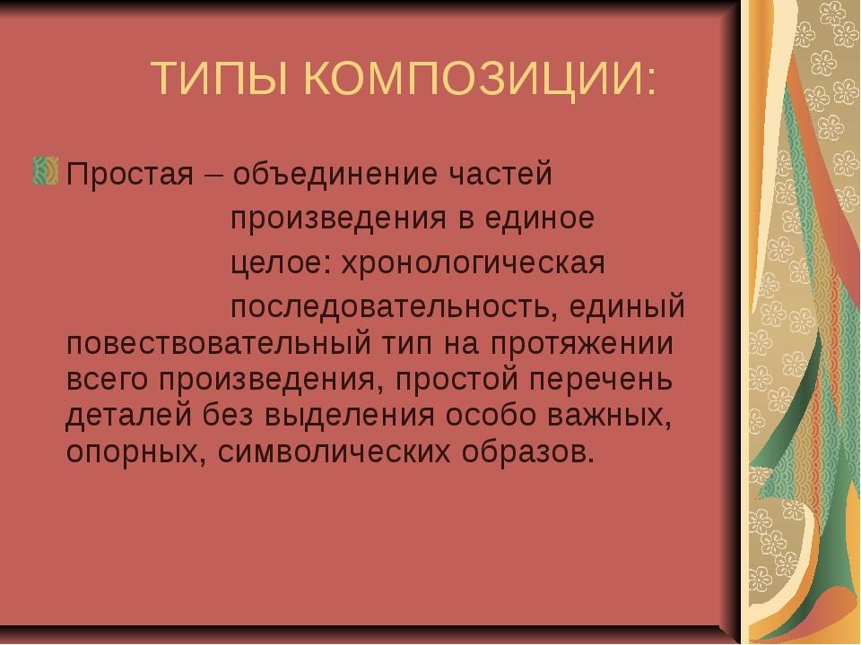 ТИПЫ КОМПОЗИЦИИ: Простая – объединение частей произведения в единое целое: х...