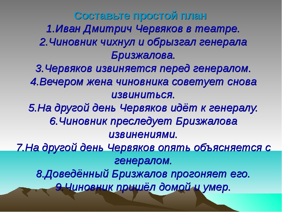 Составьте простой план 1.Иван Дмитрич Червяков в театре. 2.Чиновник чихнул и...