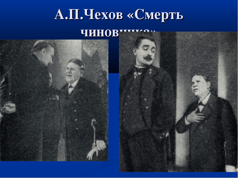 А.П.Чехов «Смерть чиновника»
