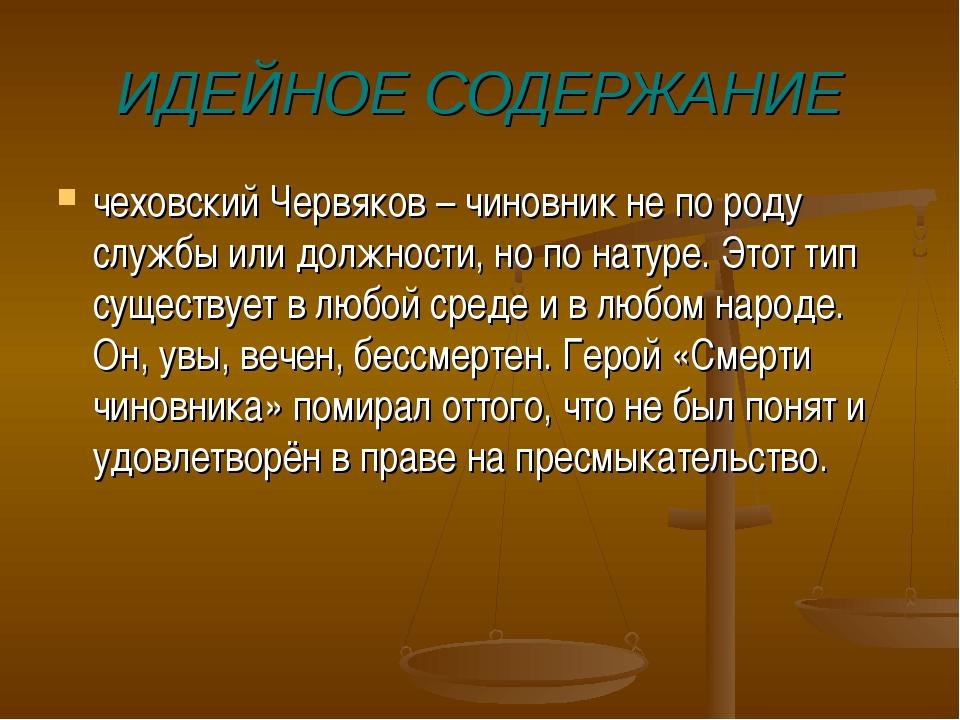 ИДЕЙНОЕ СОДЕРЖАНИЕ чеховский Червяков – чиновник не по роду службы или должно...