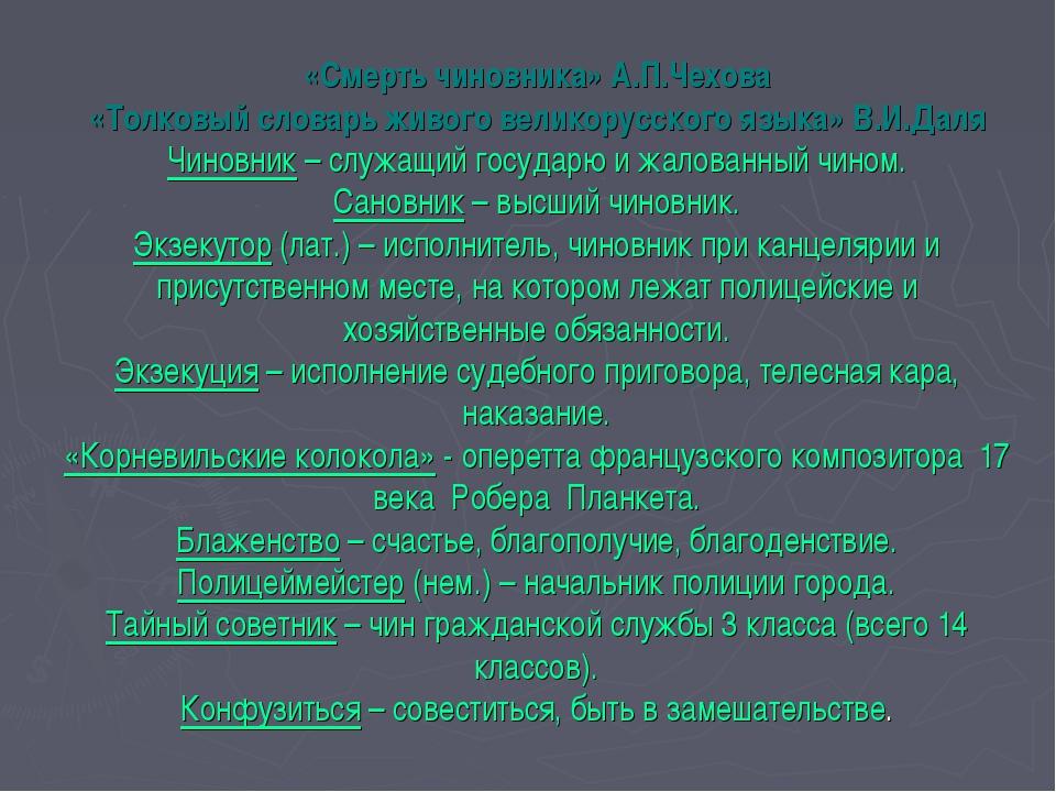 «Смерть чиновника» А.П.Чехова «Толковый словарь живого великорусского языка»...