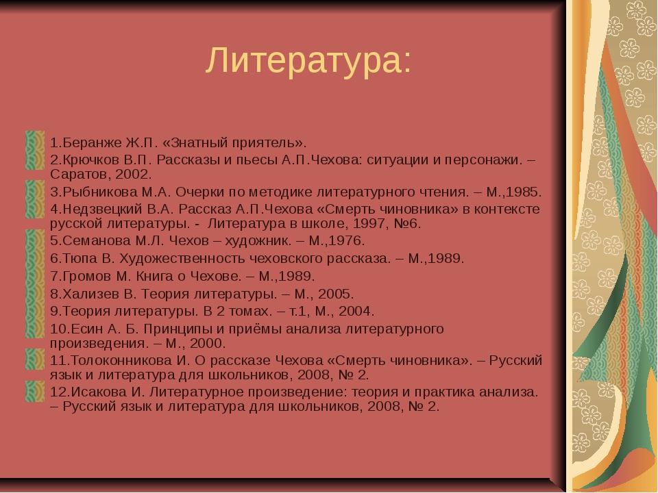 Литература: 1.Беранже Ж.П. «Знатный приятель». 2.Крючков В.П. Рассказы и пье...