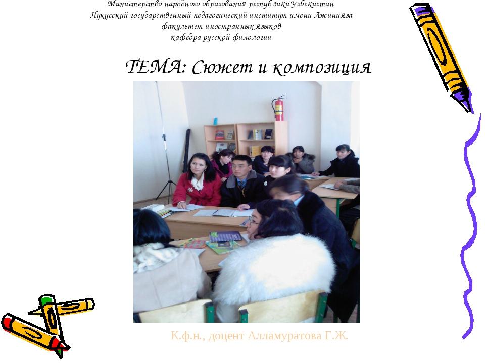 Министерство народного образования республики Узбекистан Нукусский государст...