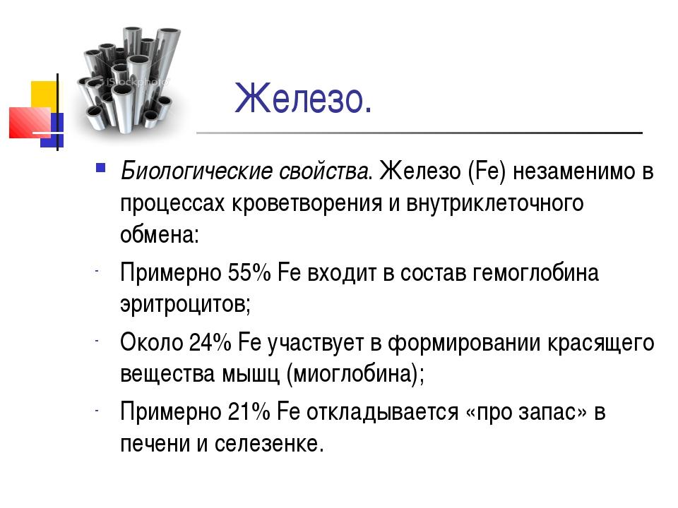 Железо. Биологические свойства. Железо (Fe) незаменимо в процессах кроветвор...