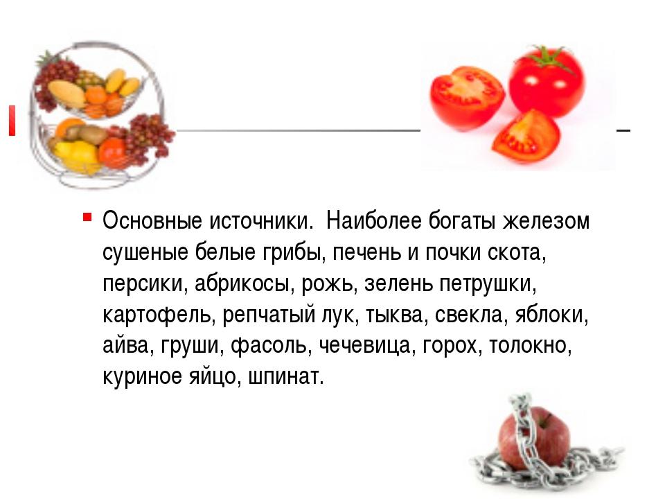 Основные источники. Наиболее богаты железом сушеные белые грибы, печень и поч...