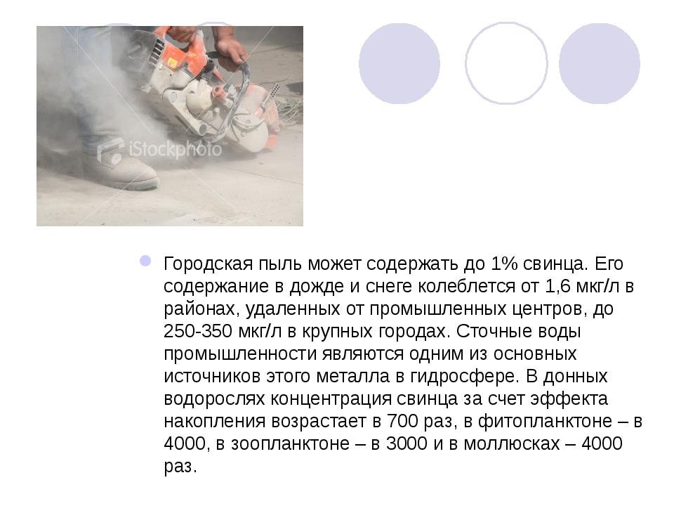 Городская пыль может содержать до 1% свинца. Его содержание в дожде и снеге к...