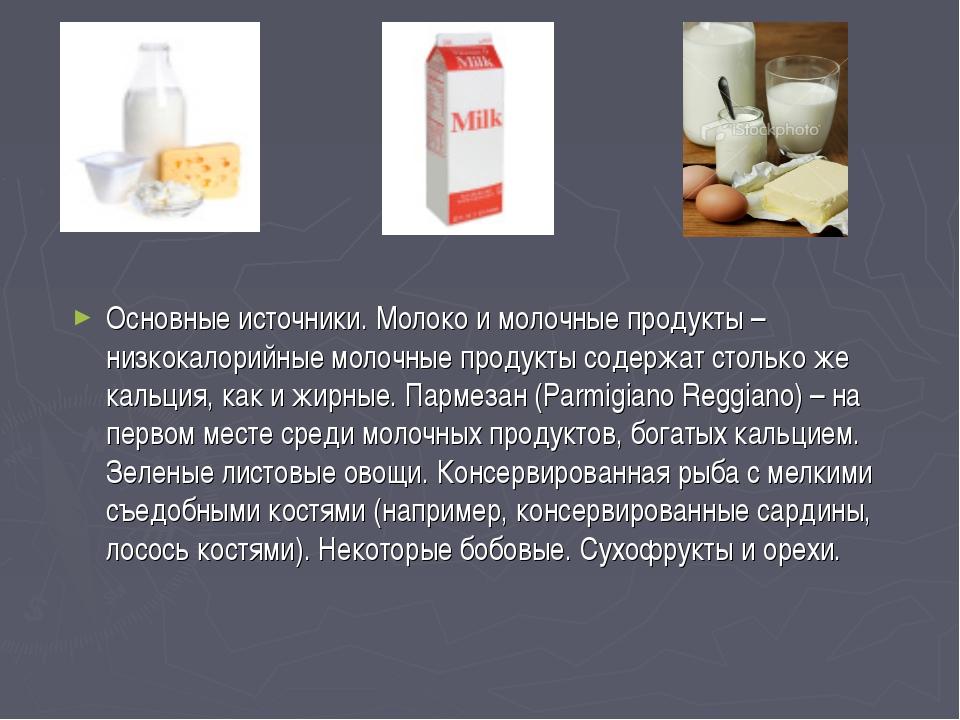 Основные источники. Молоко и молочные продукты – низкокалорийные молочные про...