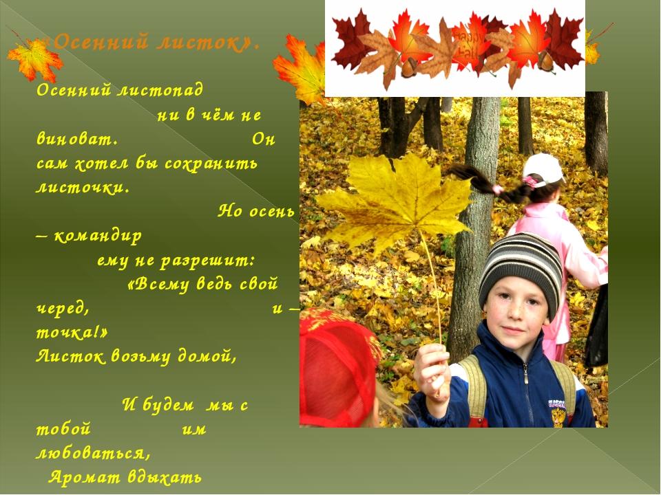 «Осенний листок». Осенний листопад ни в чём не виноват. Он сам хотел бы сохр...
