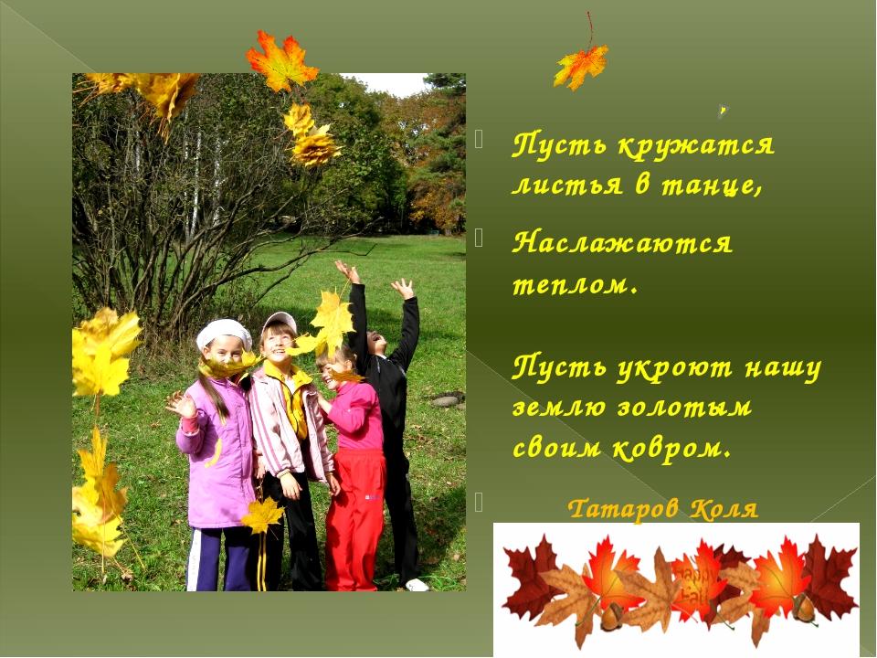 Пусть кружатся листья в танце, Наслажаются теплом. Пусть укроют нашу землю зо...