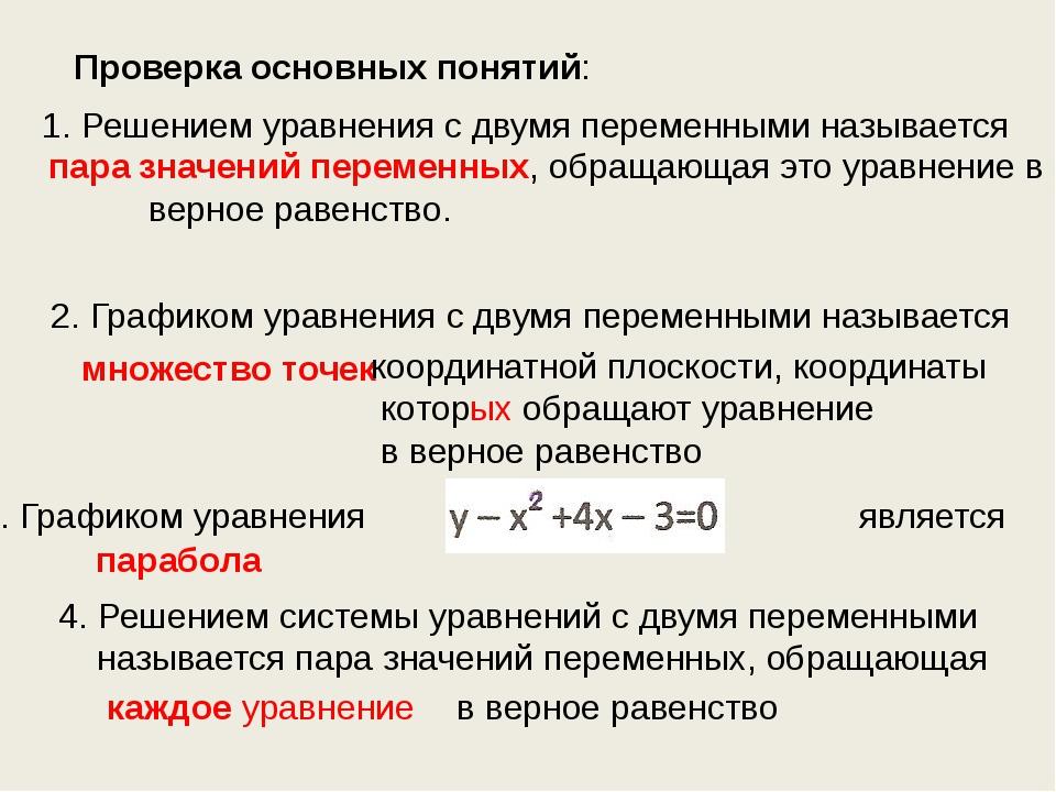 Проверка основных понятий: 1. Решением уравнения с двумя переменными называет...
