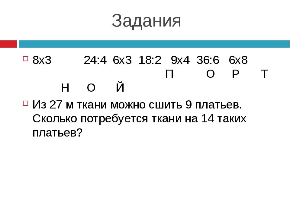 Задания 8х3 24:4 6х318:2 9х436:6 6х8 П О Р Т Н О Й Из 27 м ткани...