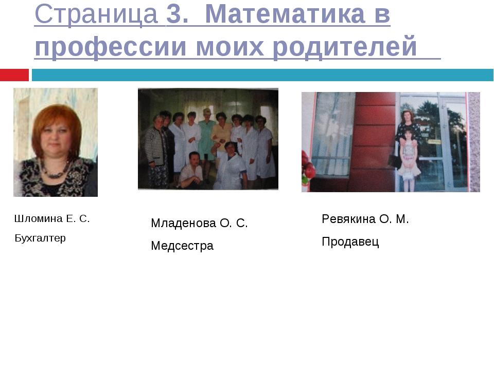 Страница 3. Математика в профессии моих родителей Шломина Е. С. Бухгалтер Мла...