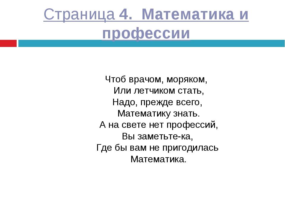 Страница 4. Математика и профессии Чтоб врачом, моряком, Или летчиком стать,...
