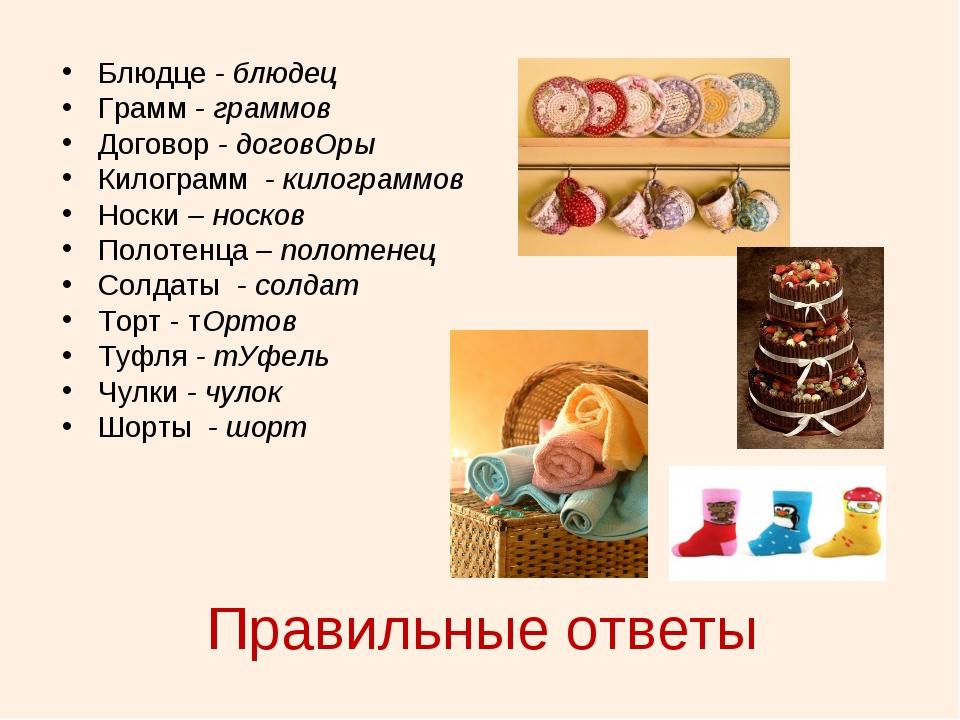 Правильные ответы Блюдце - блюдец Грамм - граммов Договор - договОры Килогра...