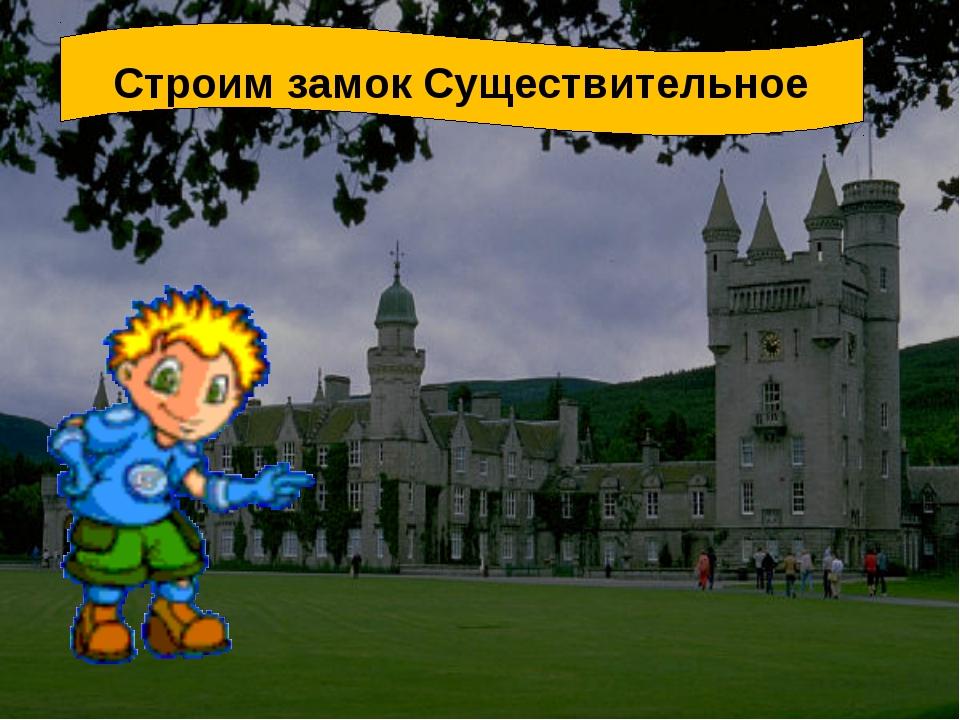 Строим замок Существительное