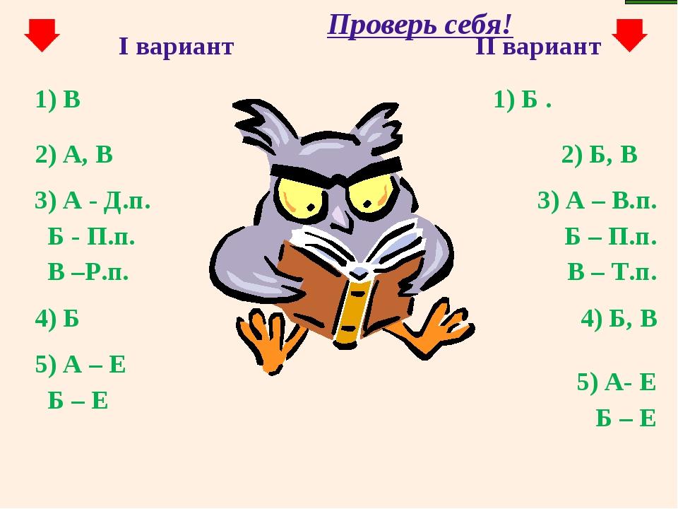 I вариант II вариант Проверь себя! 1) В 1) Б . 2) А, В 2) Б, В 3) А - Д.п....