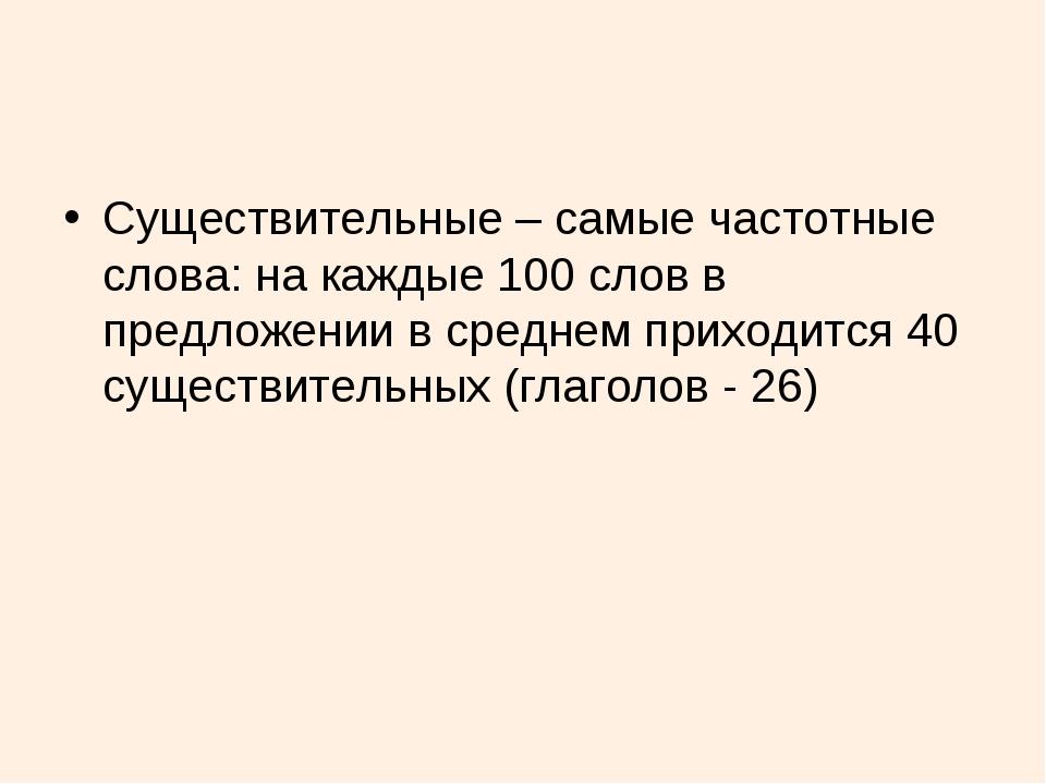 Существительные – самые частотные слова: на каждые 100 слов в предложении в с...