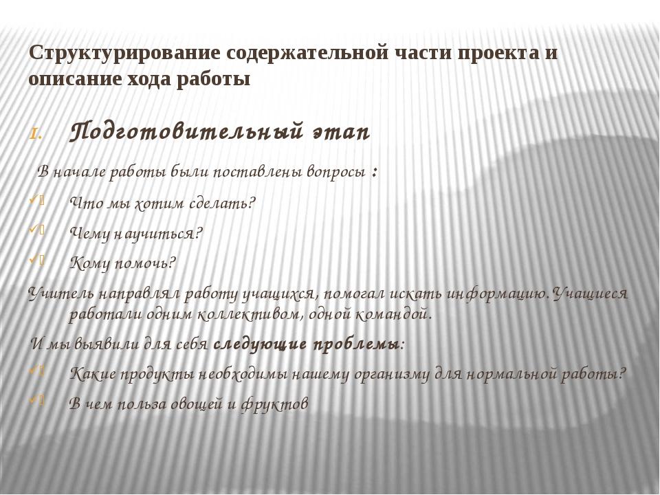 Структурирование содержательной части проекта и описание хода работы Подготов...