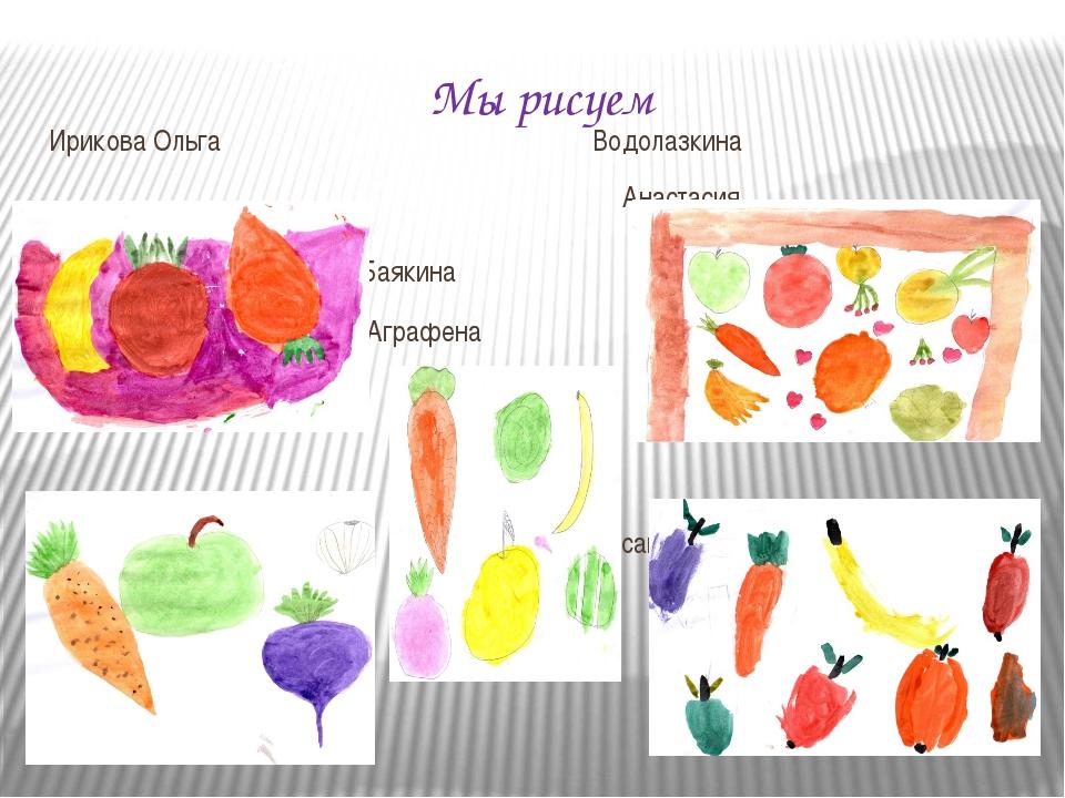 Мы рисуем Ирикова Ольга Водолазкина Анастасия Баякина Аграфена Боякина Ульяна...